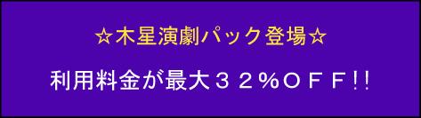 %e6%9c%a8%e6%98%9f%e6%bc%94%e5%8a%87%e3%83%91%e3%83%83%e3%82%af%e7%99%bb%e5%a0%b4